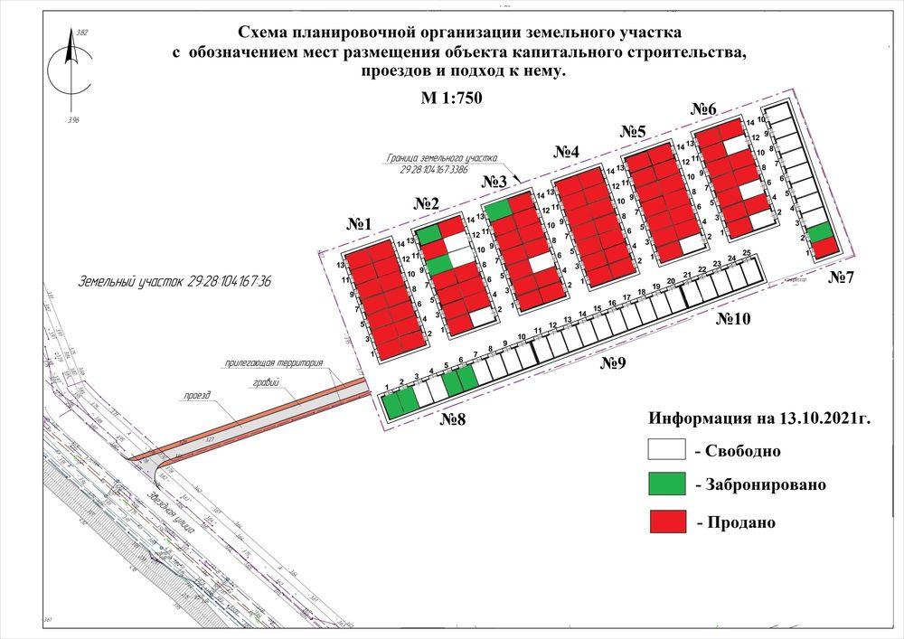 shema-razmeshheniya-garazhny-h-boksov13-10